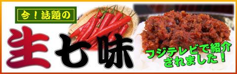 shichimi-sb2.jpg